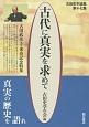 古田史学論集 古代に真実を求めて 古田武彦先生米寿記念特集 (17)