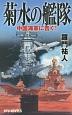 菊水の艦隊 中国海軍に告ぐ!