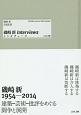 磯崎新Interviews 磯崎新1954-2014 建築-芸術-批評をめぐる