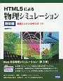 HTML5による物理シミュレーション 剛体編 物理エンジンの作り方1
