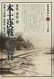 本土決戦と滋賀 空襲・予科練・比叡山「桜花」基地