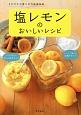 塩レモンのおいしいレシピ さわやかな香りの万能調味料