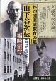 山下谷次伝 わが国実業教育の魁 1872-1936