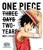 """ONE PIECE """"3D2Y"""" エースの死を越えて! ルフィ仲間との誓い(通常盤)"""