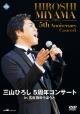 5周年コンサート in 五反田ゆうぽうと