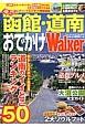 ぐるっと函館・道南おでかけWalker 道南のイイとこランキング50