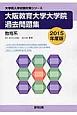大阪教育大学大学院過去問題集 教育系 2015