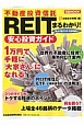 REIT-不動産投資信託- まるわかり!安心投資ガイド 1万円で手軽に「大家さん」になれる!