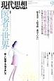 現代思想 2014.9 42-13 特集:医者の世界-新しい医療との向き合い方