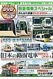 路面電車スペシャル みんなの鉄道DVD BOOKシリーズ