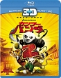 カンフー・パンダ 2 3枚組3D・2Dブルーレイ&DVD