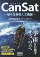 CanSat-カンサット- 超小型模擬人工衛星 宇宙を目指すすべての方へ