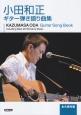 小田和正/ギター弾き語り曲集<永久保存版> 名曲の数々を収載したギター弾き語りベスト曲集