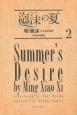 泡沫の夏 (2)