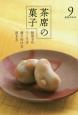 淡交テキスト 茶席の菓子 和菓子のつくり方 盛り付け方 頂き方 (9)