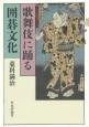 歌舞伎に踊る囲碁文化