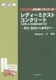 レディーミクストコンクリート<改訂2版> 【JIS A 5308:2014】 発注,製造から使用まで