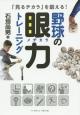 野球の眼力-メヂカラ-トレーニング 「見るチカラ」を鍛える!