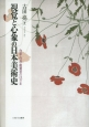 視覚と心象の日本美術史 作家・作品・鑑賞者のはざま