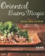 魔法のおいしさ オリエンタル×ビストロ 池袋『アガリコ』が教える新感覚エスニック・バルメニ