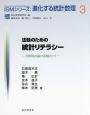 法廷のための統計リテラシー 合理的討論の基盤として ISMシリーズ:進化する統計数理3