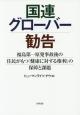 国連グローバー勧告 福島第一原発事故後の住民がもつ「健康に対する権利」