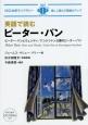英語で読む ピーター・パン 楽しく読んで英語力アップ