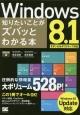 Windows8.1知りたいことがズバッとわかる本