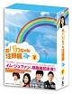おバカちゃん注意報 ~ありったけの愛~ DVD-BOX 2