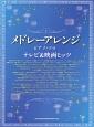 メドレーアレンジ・ピアノ・ソロ テレビ&映画ヒッツ