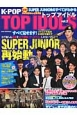 K-POP TOP IDOLS SUPER JUNIOR再始動 (2)