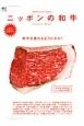 ニッポンの和牛 別冊Discover Japan 和牛を語れるようになる!