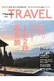 Hanako TRAVEL 1泊2日、週末旅<完全保存版> 行きたい場所がきっと見つかる!