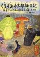くろずみ小太郎旅日記 風雲きのこ山の助太刀の巻 (8)
