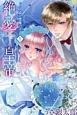絶愛†皇帝 ドレイ姫に悪魔のキス (5)