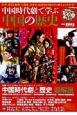 中国時代劇で学ぶ中国の歴史 大特集:中国時代劇と歴史超解説 孔子、項羽と劉邦、三国志、水滸伝、楊貴妃の時代が1