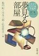 日本文学100年の名作 1914-1923 夢見る部屋 (1)