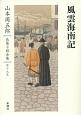山本周五郎長篇小説全集 風雲海南記 (19)