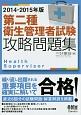第二種衛生管理者試験 攻略問題集 2014-2015