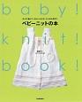 ベビーニットの本<新装版> まっすぐ編んで、かわいいカタチ。0~24カ月まで。
