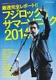 最速完全レポート!!フジロック&サマーソニック 2014 CROSSBEAT Special Edition