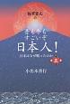 ねずさんの昔も今もすごいぞ日本人! 日本はなぜ戦ったのか (3)