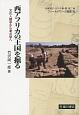 西アフリカの王国を掘る 文化人類学から考古学へ