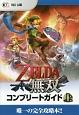 ゼルダ無双コンプリートガイド<Wii U版>(上) 唯一の完全攻略本!!
