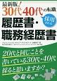 最新版!30代40代の転職 採用される履歴書・職務経歴書