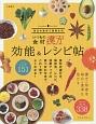 いつもの食材漢方 効能&レシピ帖 毎日の食卓で健康生活