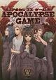 アポカリプス・ゲーム-APOCALYPSE GAME-