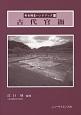 古代官衙 考古調査ハンドブック11