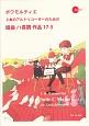 ボワモルティエ/2本のアルトリコーダーのための組曲 ハ長調 作品17-5 CDつき