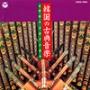 韓国の古典音楽~典雅なる東方の音
